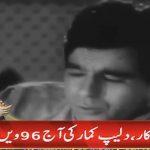 Veteran actor Dilip Kumar turns 96 today
