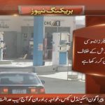 CNG dealers association to start a protest against emerging hurdles
