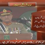 COAS visits Army Air Defence Centre Karachi