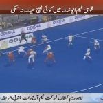 National Hockey Team could not win a single match in World Cup