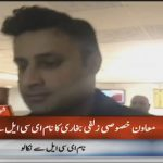 Zulfi Bukhari's name to be taken out of ECL