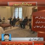 PPP conference led by Bilawal Bhutto & Asif Ali Zardari today