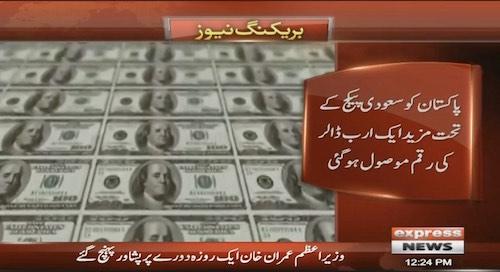 Pakistan receives $100 Billion through Saudi package