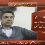 Law Minister completes his homework related to amendment in the laws of NAB