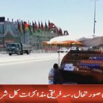 Afghan Peace Process: Trilateral dialogues will start from tomorrow