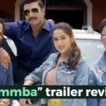 E-story: Simba trailer review