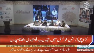 Cultural festival in Karachi comes to an end