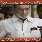 Congress Leader Sajjan Kumar sentenced to life time imprisonment