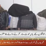 6 culprits of loot and plunder outside banks arrested from Gujranwala