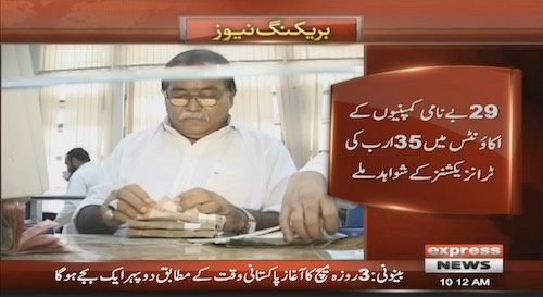 35 billion rupees transacted by 29 un-named companies' accounts