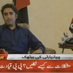 PPP leaders to find a solution to current political crisis against them