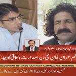 Mohsin Dawarr & Ali Wazir to be removed from ECL