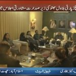 Advisory meeting led by PPP Chairman, Bilawal Bhutto