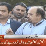 PTI files petition against Asif Ali Zardari in ECP Sindh