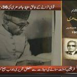 Hafeez Jalandhari's 36 death anniversary
