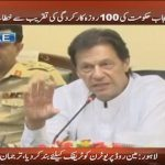 Punjab's 100 day performance review ceremony today