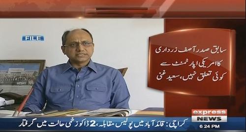 Former President Zardari has no link to American apartment: Saeed Ghani