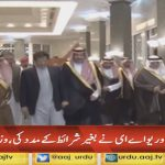 UAE & KSA helped without any conditions: PM