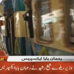 Rehman Baba Express inaugurated