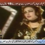 18th death anniversary of Noor Jahan