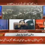 Fayyaz ul Hassan Chohan & Rana Sanaullah exchanged aggressive remarks during a show