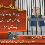 Accountability court final verdict: Nawaz Sharif to be jailed for 7 years in reference to Al-Azizia