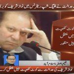 Nawaz Sharif to be sent to Kot Lakhpat jail