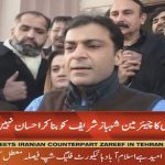PAC Chairmanship was not a favor, says Hamza Shahbaz