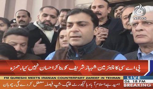 PAC Chairmanship was not a favor, says Hamza Shahbaz