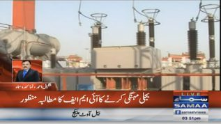 IMF's demand for expensive electricity accepted