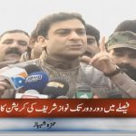 No evidence of corruption was found in the decision against Nawaz Sharif, says Hamza Shahbaz Sharif