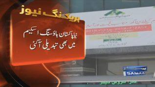 """Change of Plans"" in Naya Pakistan Housing Scheme"