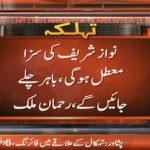 Nawaz Sharif will be suspended from the jail: Rahman Malik