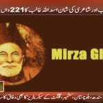 221st birthday of legendary poet Mirza Ghalib