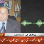 Audio clip of Latif Khosa gets viral