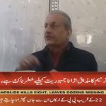 Distrurbing the 18th amendment can be a threat to democracy: Raza Rabani