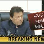 PM Imran Khan to chair federal meeting