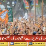 BJP spreads the message of hate through their election campaign