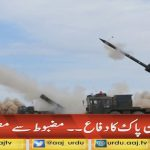 Defence of Pakistan keeps getting strong with every passing day