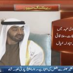 Crown Prince of UAE on a one day visit to Pakistan