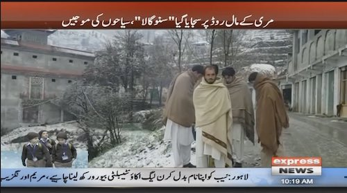 "Tourists visit Murree's mall road to witness ""Snow Gala"""