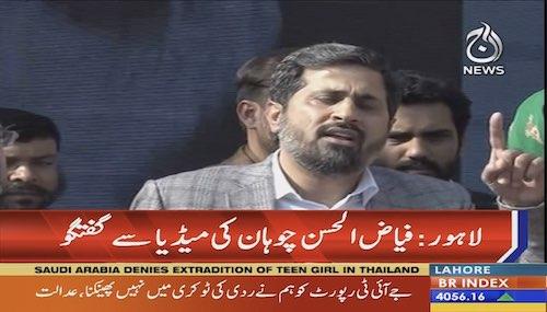 Fayyaz ul Hassan converses with the media