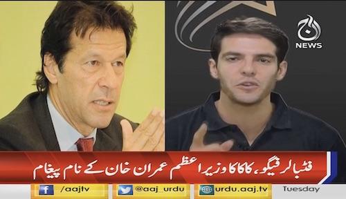 International footballers to meet PM Imran Khan