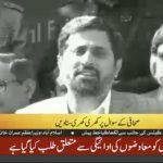 Fayyaz ul Hassan Chohan lost his calm yet again