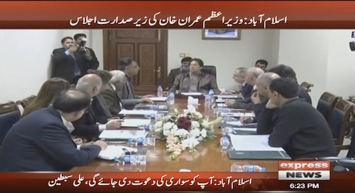 PM Imran Khan presided an important session on trade and economy