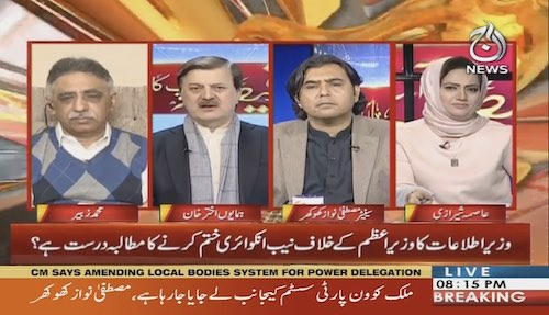 NAB is disrespecting the PM Office by the helicopter case, says Fawad Chaudhry
