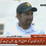 3rd Test match between Pakistan and SA starts from tomorrow