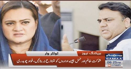 Fawad Chaudhry and Maryam Aurangzeb's feud on Twitter