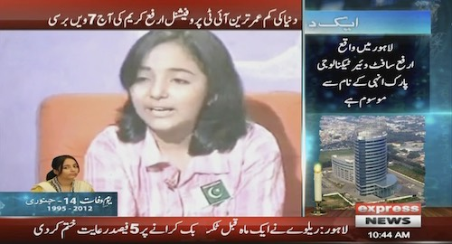 Arfa Karim's 7th Death Anniversary being observed today