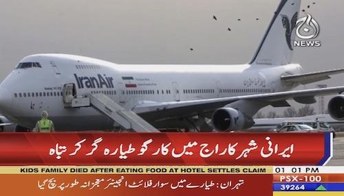 Plan crash landing in Karaj, Iran